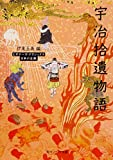 宇治拾遺物語 ビギナーズ・クラシックス 日本の古典 (角川ソフィア文庫)