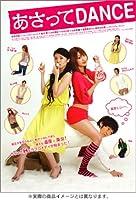 あさってDANCE [DVD]