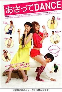 あさってDANCE(2005)