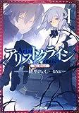 アリストクライシI for Elise / 綾里けいし のシリーズ情報を見る