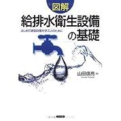図解 給排水衛生設備の基礎―はじめて建築設備を学ぶ人のために