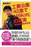 工藤公康「42歳で146km」の真実 (講談社プラスアルファ新書)