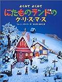 にたものランドのクリスマス