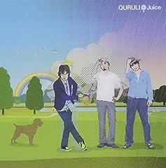 ナイトライダー <QURULI ver.>♪くるりとリップスライムのCDジャケット