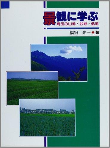 景観に学ぶ―埼玉の山地・台地・低地
