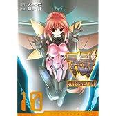 マブラヴ オルタネイティヴ (10) (電撃コミックス)