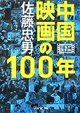 中国映画の100年