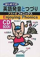 はじめての英語発音とつづり―アスト式フォニックス (CDブック)