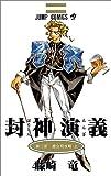 封神演義 (第10部) (ジャンプ・コミックス)