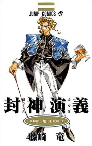 封神演義 (第10部) (ジャンプ・コミックス)の詳細を見る