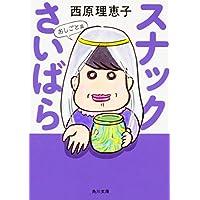 スナックさいばら おしごと篇 (角川文庫)
