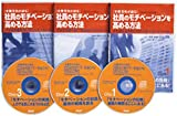CD 小笹芳央が語る社員のモチベーションを高める方法 (オーディオシリーズ)
