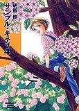 サンプル キティ / 明智 抄 のシリーズ情報を見る