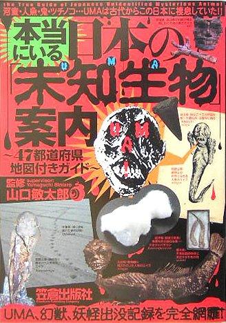 本当にいる日本の「未知生物(UMA)」案内の詳細を見る
