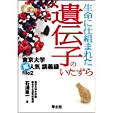 生命に仕組まれた遺伝子のいたずら (東京大学超人気講義録 (file2))