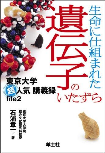 生命に仕組まれた遺伝子のいたずら (東京大学超人気講義録 (file2))の詳細を見る