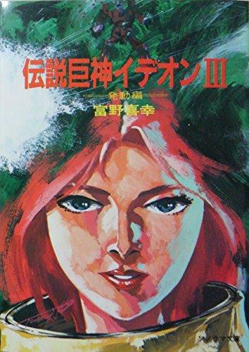 伝説巨神イデオン (3) 発動編 (ソノラマ文庫 (210))