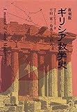 復刻版 ギリシア数学史