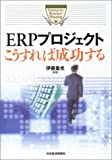 ERPプロジェクト こうすれば成功する