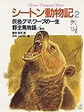 シートン動物記 2 灰色グマ、ワーブの一生・野生馬物語〔ほか〕