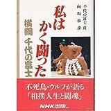 私はかく闘った―横綱千代の富士の画像