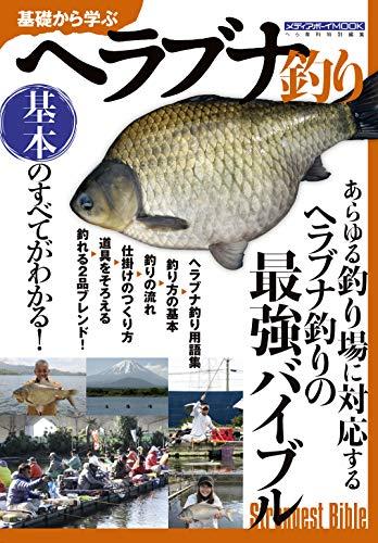基礎から学ぶヘラブナ釣り (メディアボーイMOOK)