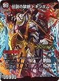 デュエルマスターズDMEX-01/ゴールデン・ベスト/DMEX-01/66/KDL/[2015]伝説の禁断 ドキンダムX