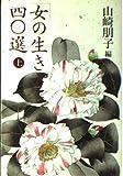 「女の生き方」40選〈上〉 (文春文庫)