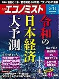 週刊エコノミスト 2019年05月14日号 [雑誌]