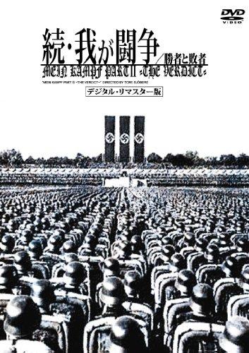続・我が闘争 デジタル・リマスター版 [DVD] / ドキュメンタリー映画 (出演); トーレ・ショーベルイ (プロデュース)