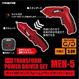 『締め付けトルク 2.5Nm』『ライト付』トランスフォームパワードライバー セット【MEH-5】『充電タイプ』