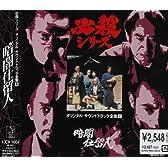 暗闇仕留人 : 必殺シリーズ ― オリジナル・サウンドトラック全集 4