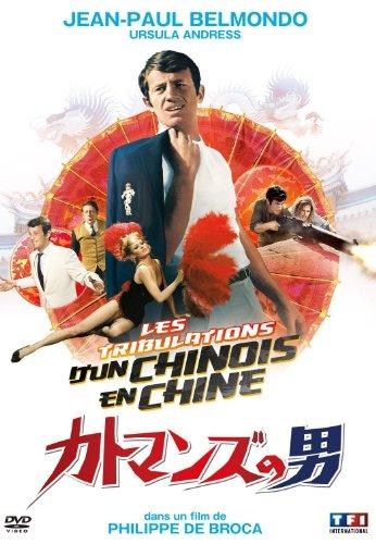 カトマンズの男 [DVD]