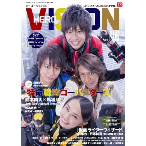 HERO VISION Vol.46 (TOKYO NEWS MOOK 323号)