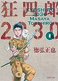 狂四郎2030 1 (集英社文庫(コミック版))