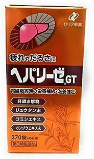 【第3類医薬品】ヘパリーゼGT270錠 ×2