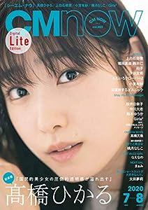 CM NOW (シーエム・ナウ) 2020年 7月号 [雑誌]