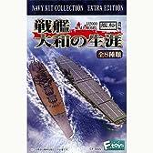 食玩 艦船キットコレクション 戦艦大和の生涯 全8種セット