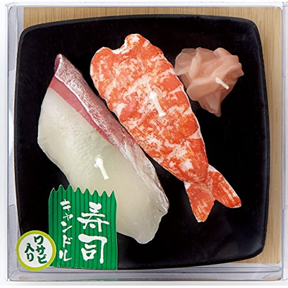 岩世辞嵐寿司キャンドル B(エビ?ハマチ) サビ入
