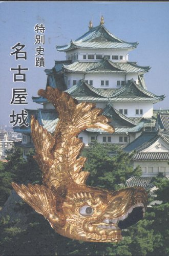 特別史蹟名古屋城―歴史・美術・建築 (1985年) (名古屋城叢書〈1〉)