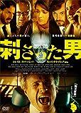 刺さった男[DVD]