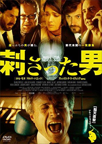 刺さった男 [DVD]の詳細を見る