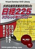 DVD 大きな価格変動を利用した日経225スプレッド取引セミナー (<DVD>)
