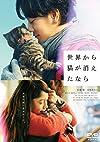 世界から猫が消えたなら DVD 通常版