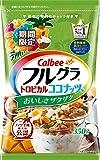 カルビー フルグラ トロピカルココナッツ味 350g×10袋