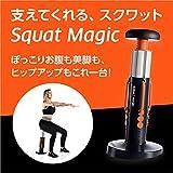 ショップジャパン 【公式】 スクワット マジック [メーカー1年保証付] 脚部 臀部 トレーニング