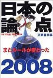 日本の論点2008 (文春ムック)