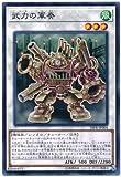 遊戯王/プロモーション/18PR-JP004 武力の軍奏