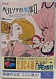 ペルソナ倶楽部2 INNOCENT SIN World