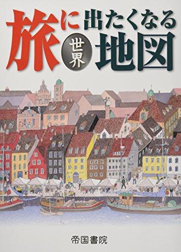 旅に出たくなる地図 世界 (旅に出たくなる地図シリーズ2)の詳細を見る